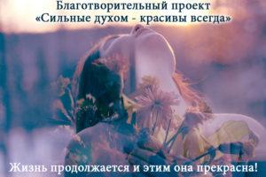 Сильные духом - красивые всегда