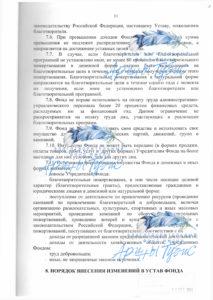 Устав БФ-11