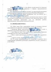 Устав БФ-12