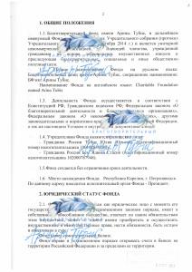 Устав БФ-2