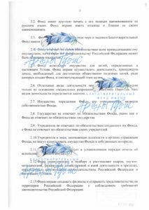 Устав БФ-3