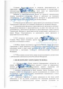 Устав БФ-4