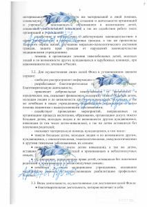 Устав БФ-5
