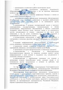 Устав БФ-6