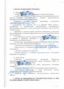 Устав БФ-7