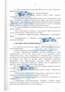 Устав БФ-8