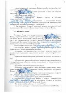 Устав БФ-9