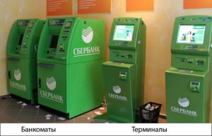 bankomat_terminal-640x411