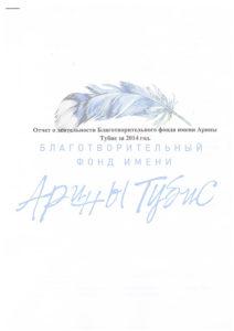 Otchet_o_deyatelnosti-1