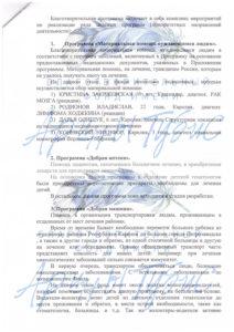 Otchet_o_deyatelnosti-3