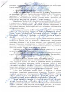 Otchet_o_deyatelnosti-4