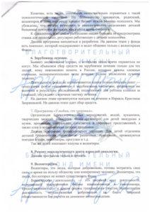 Otchet_o_deyatelnosti-5