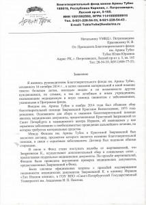 Zayavlenie_v_politsiyu_na_Zakrzhevskuyu_K_1_list_001