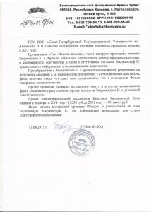 Zayavlenie_v_politsiyu_na_Zakrzhevskuyu_K_2_list_001