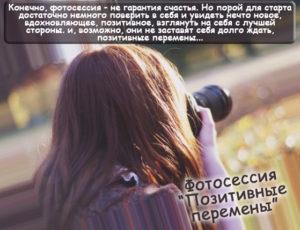 Фотосессия Позитивные перемены