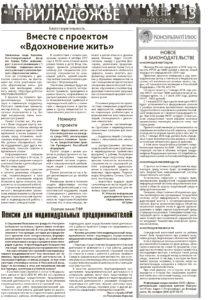 37_ot_20_sentyabrya_2017_goda-13